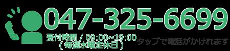 047-325-6699